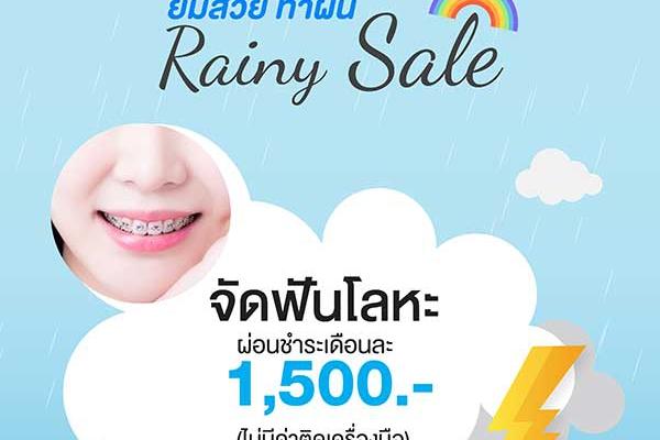 promotion-metal-braces-may-2021AF0DDE64-0B6B-6675-4838-F1E967B0E5D9.jpg