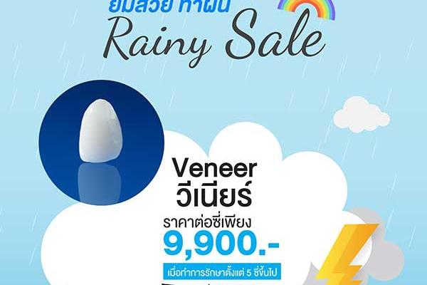 promotion-veneer-may-2021B6B66AC0-1E27-7C3A-2276-B3CC9CD696D5.jpg