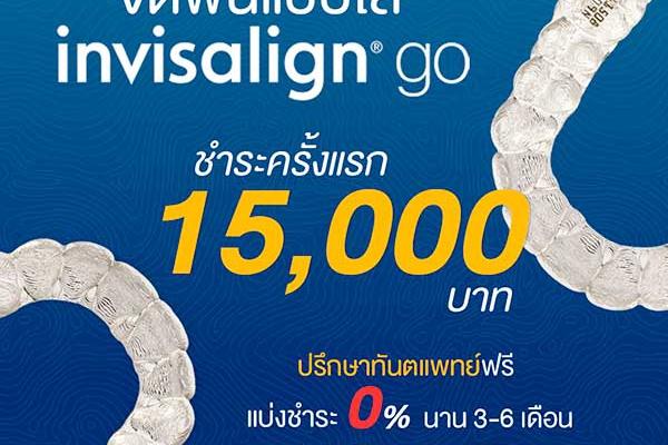 promotion-invisalign-go0EF44C54-7C5C-82C9-24A2-B901B9400397.jpg