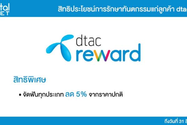 dp-dtac-rewardFD0D5FC9-9A63-4D17-417D-D5D94E33035F.jpg